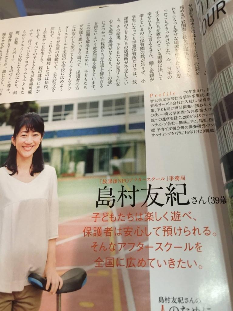 f:id:keiko_gifu:20170727220141j:plain