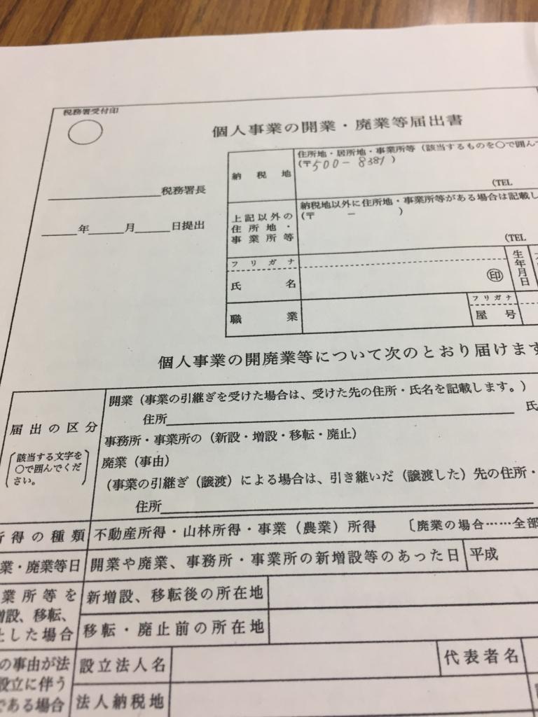 f:id:keiko_gifu:20180103172132j:plain