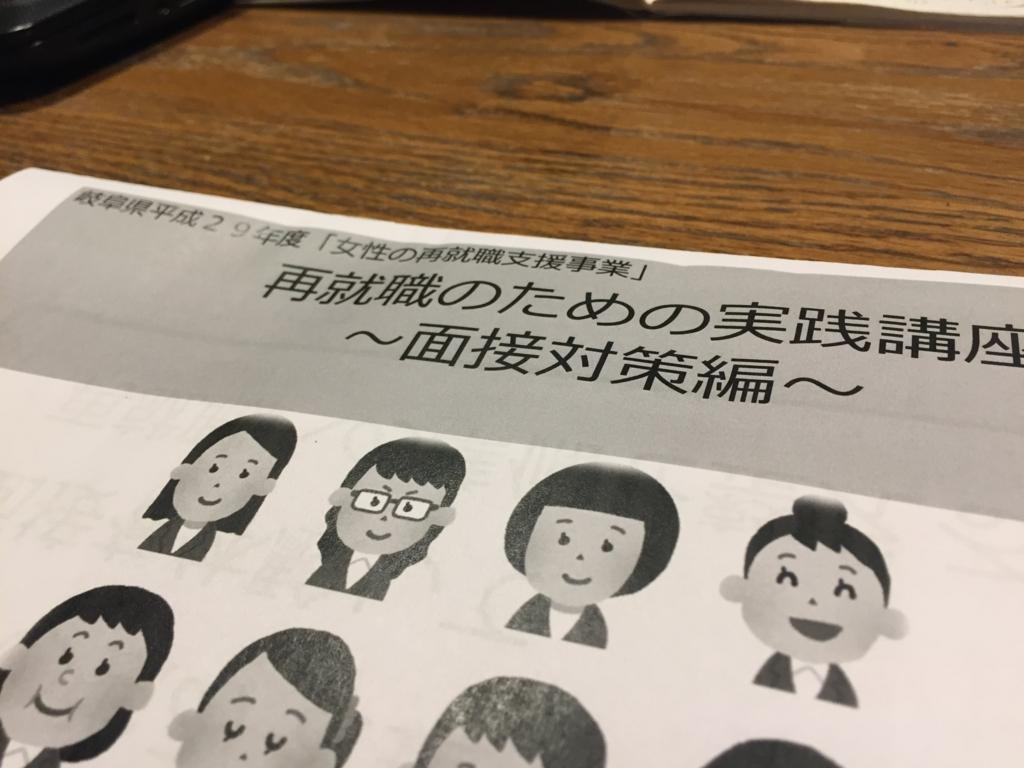f:id:keiko_gifu:20180111000340j:plain