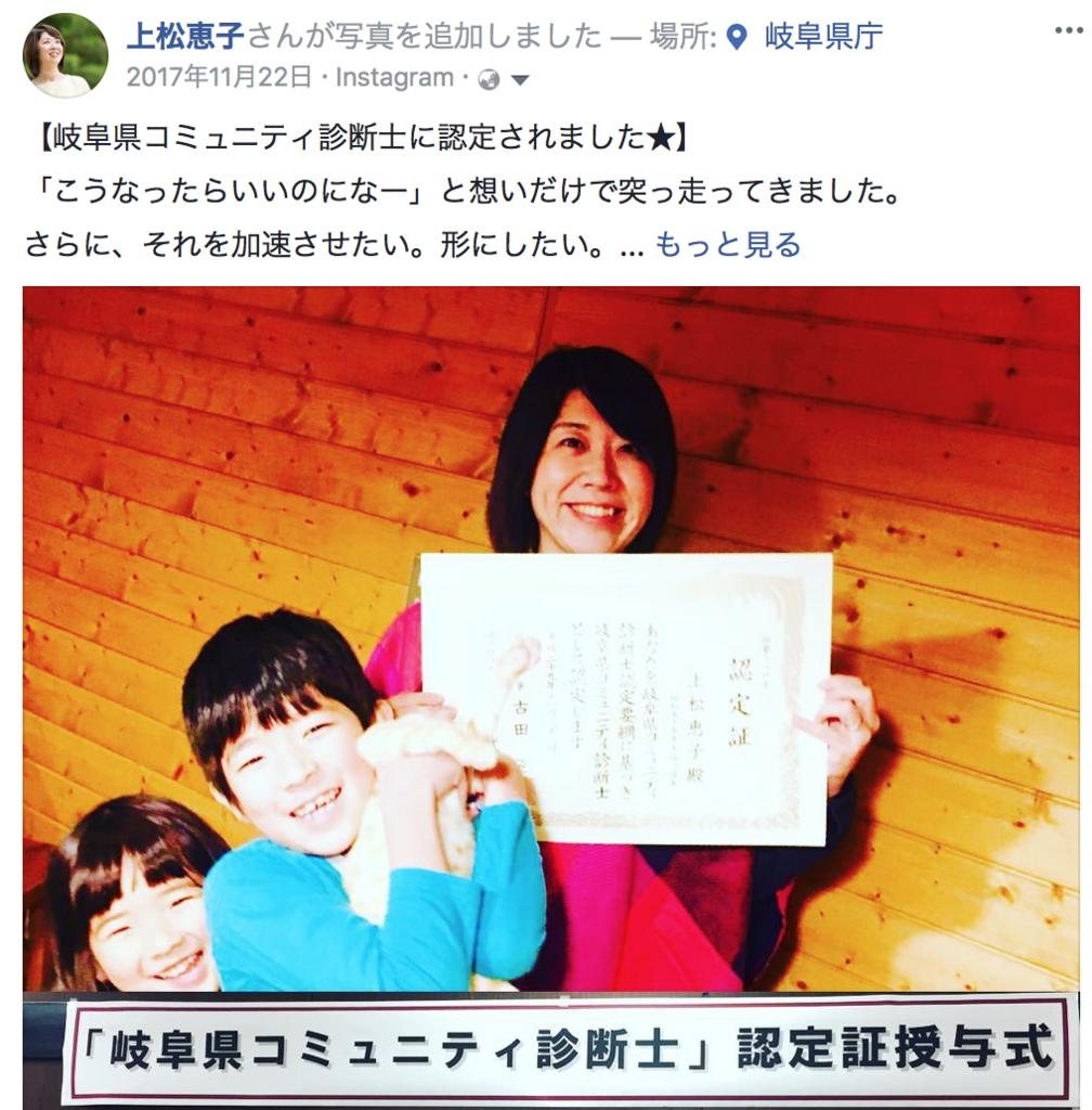 f:id:keiko_gifu:20180115200524p:plain