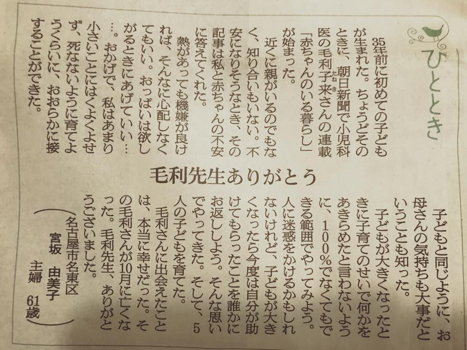 f:id:keiko_gifu:20180116211125j:plain