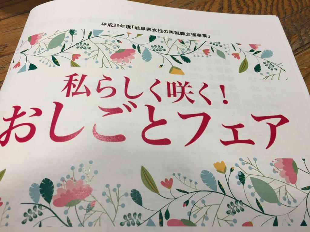 f:id:keiko_gifu:20180119221411j:plain