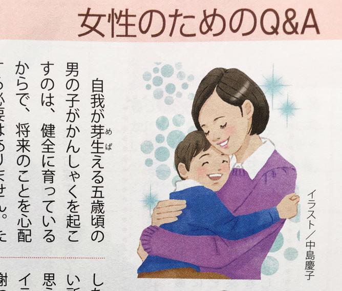 f:id:keiko_nakajima:20200208091347j:plain