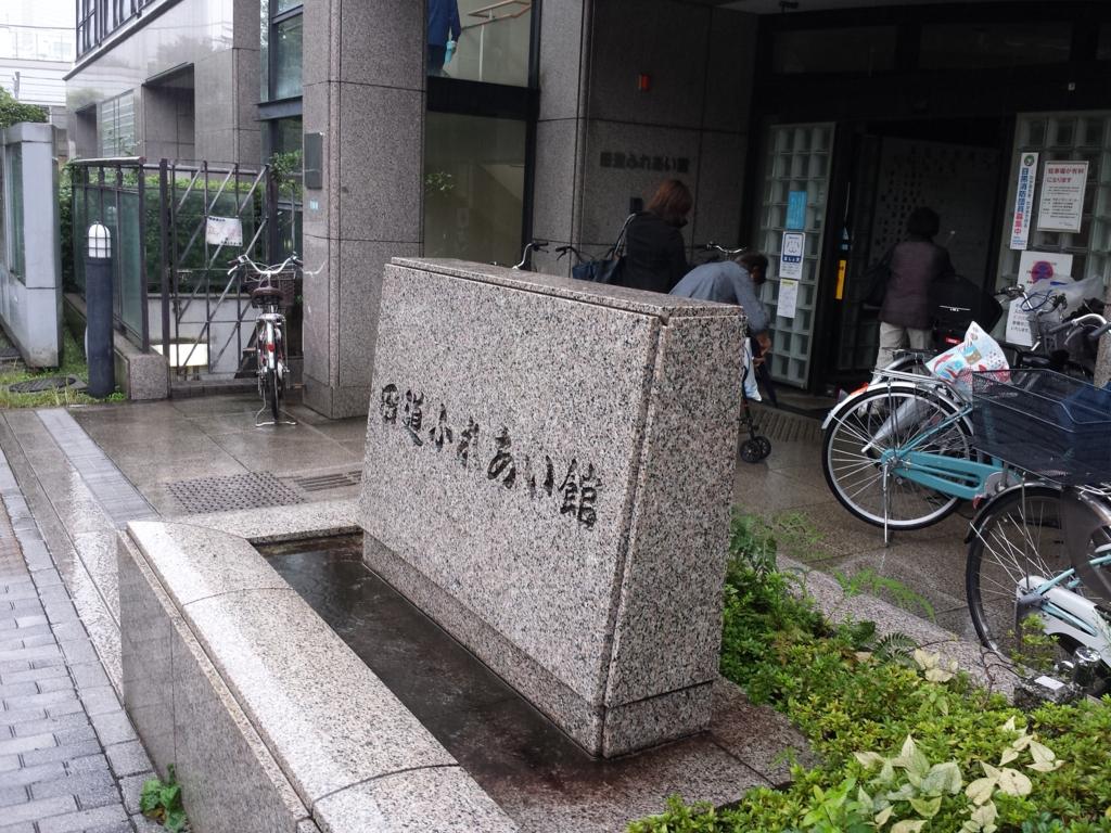 f:id:keikonsakaki:20160925154608j:plain