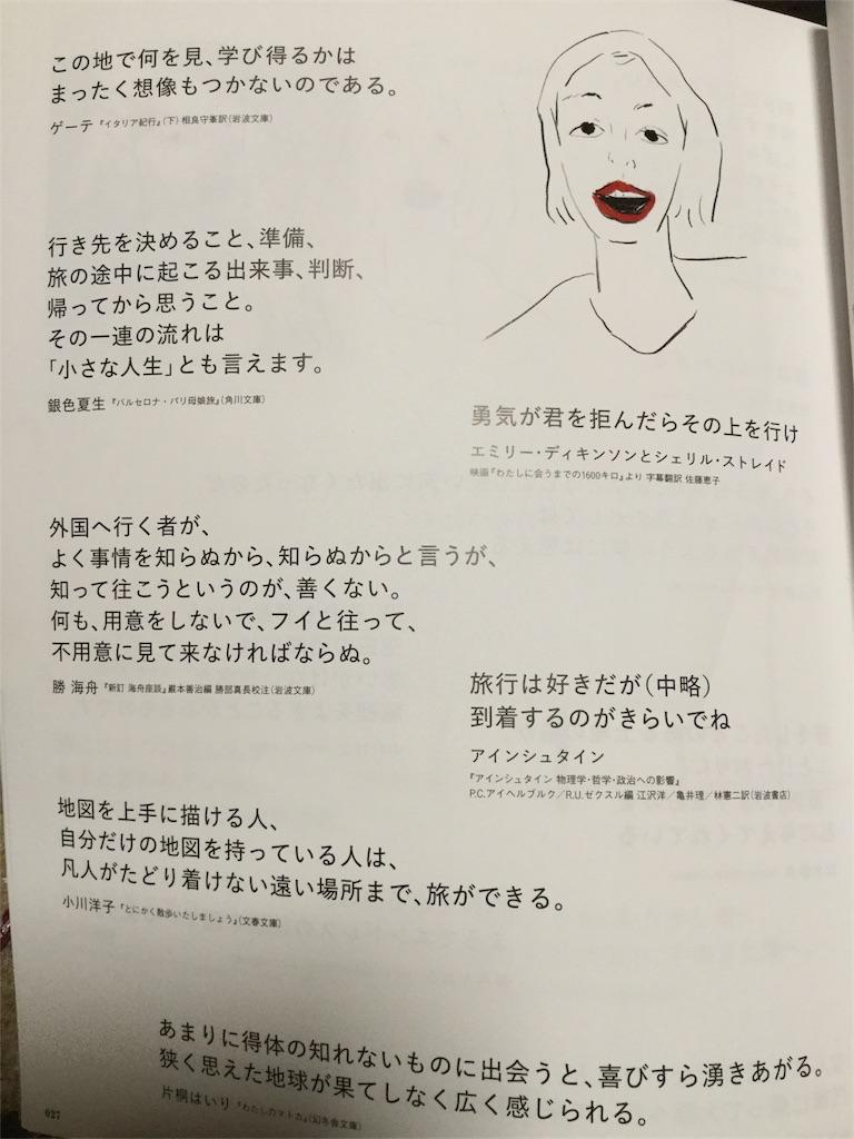 f:id:keikoria:20180803214747j:image
