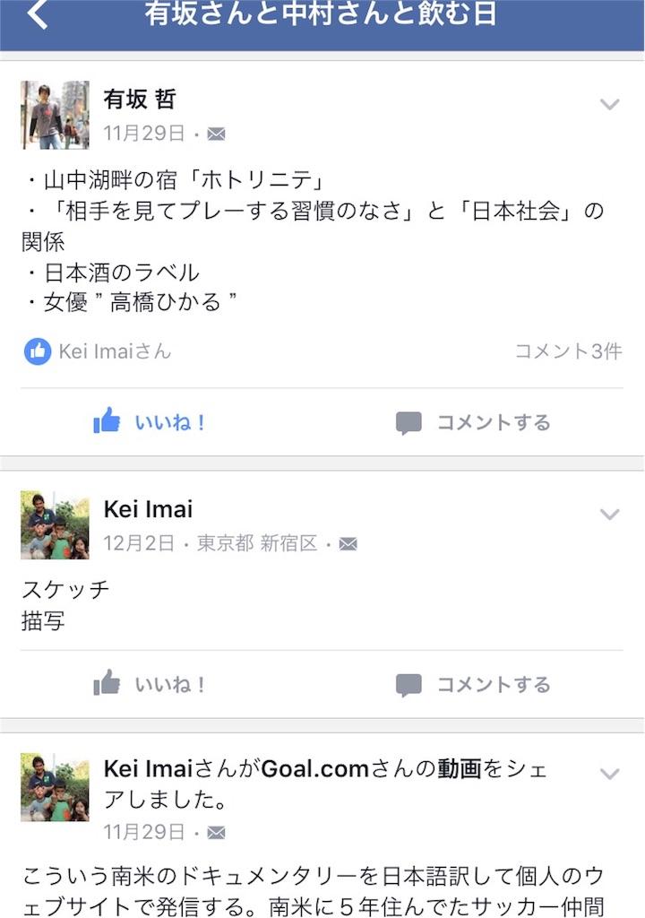 f:id:keikun028:20160120185126j:image