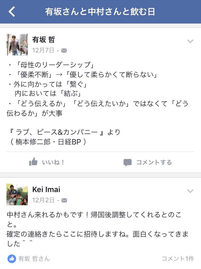 f:id:keikun028:20160120185130j:image