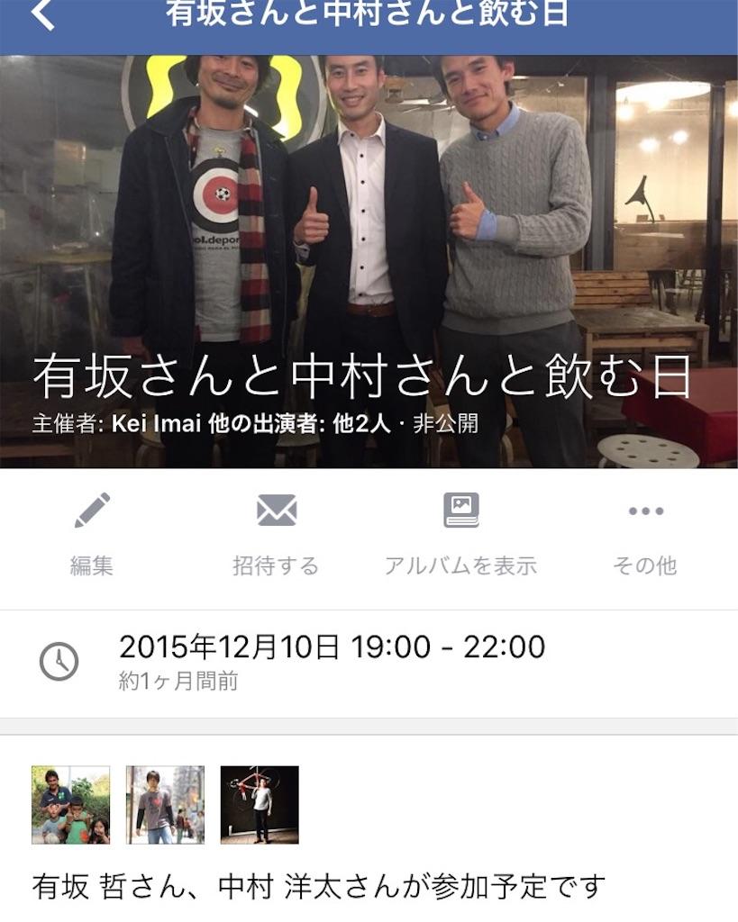 f:id:keikun028:20160120185134j:image