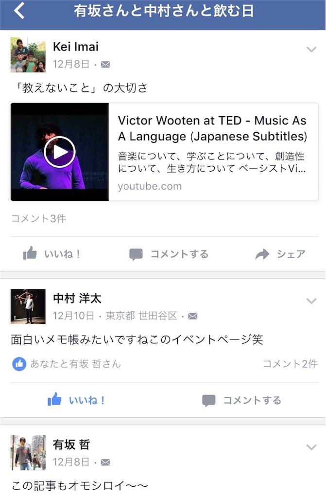 f:id:keikun028:20160120190721j:image