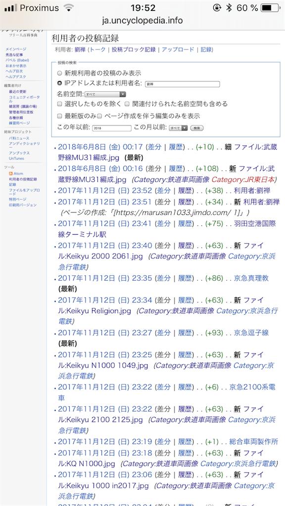 f:id:keikyu1033:20180922025356p:image