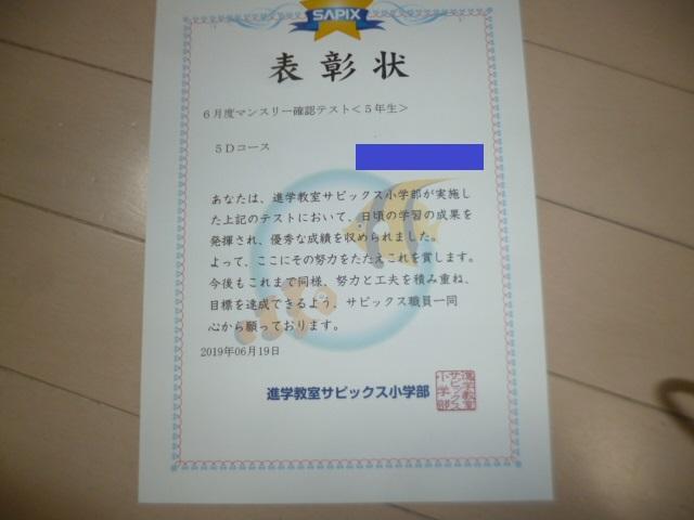 f:id:keima-no-takatobi:20190621194233j:plain