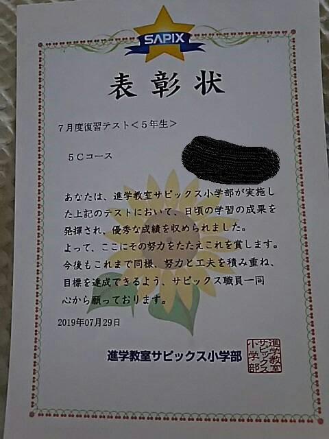 f:id:keima-no-takatobi:20190730190019j:plain
