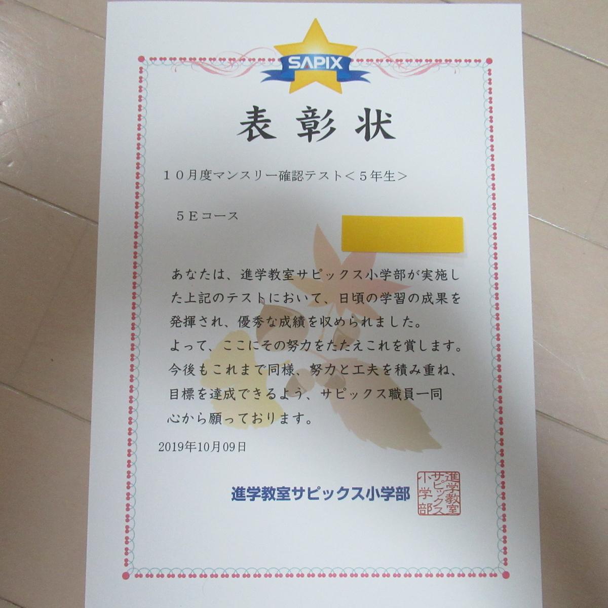 f:id:keima-no-takatobi:20191010223440j:plain