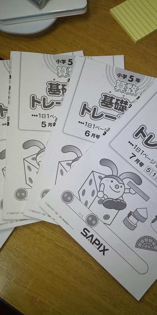 f:id:keima-no-takatobi:20191211173229j:plain