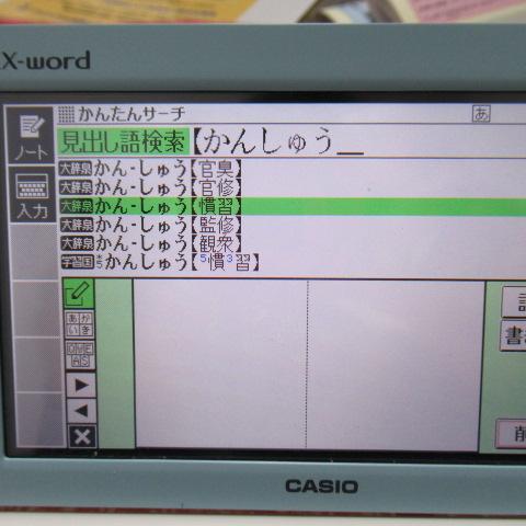 f:id:keima-no-takatobi:20200117163728j:plain