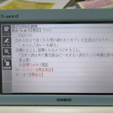 f:id:keima-no-takatobi:20200117163745j:plain