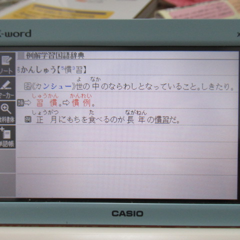 f:id:keima-no-takatobi:20200117163820j:plain