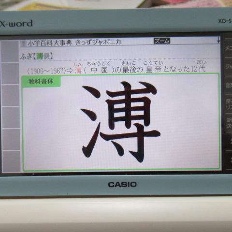 f:id:keima-no-takatobi:20200117163847j:plain