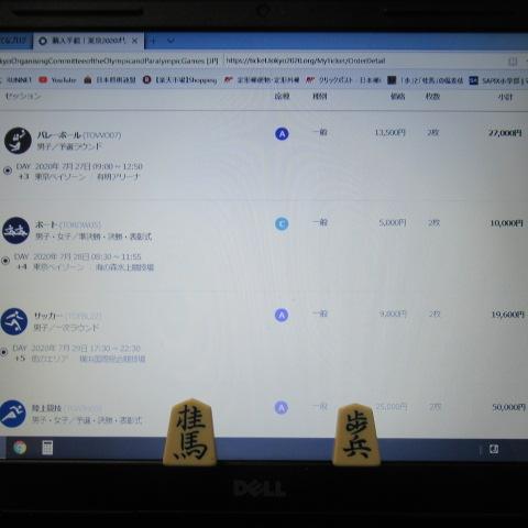 f:id:keima-no-takatobi:20200227185250j:plain