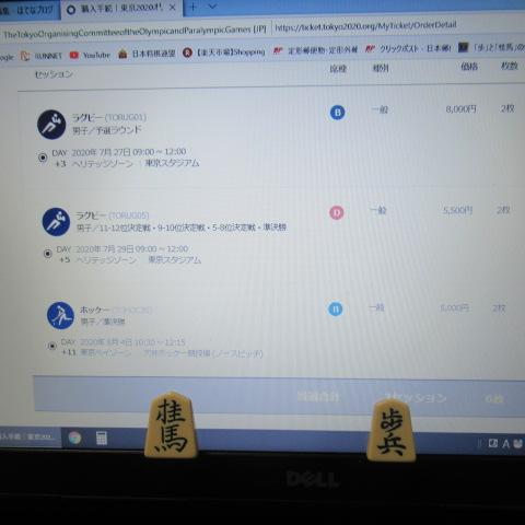 f:id:keima-no-takatobi:20200227202303j:plain