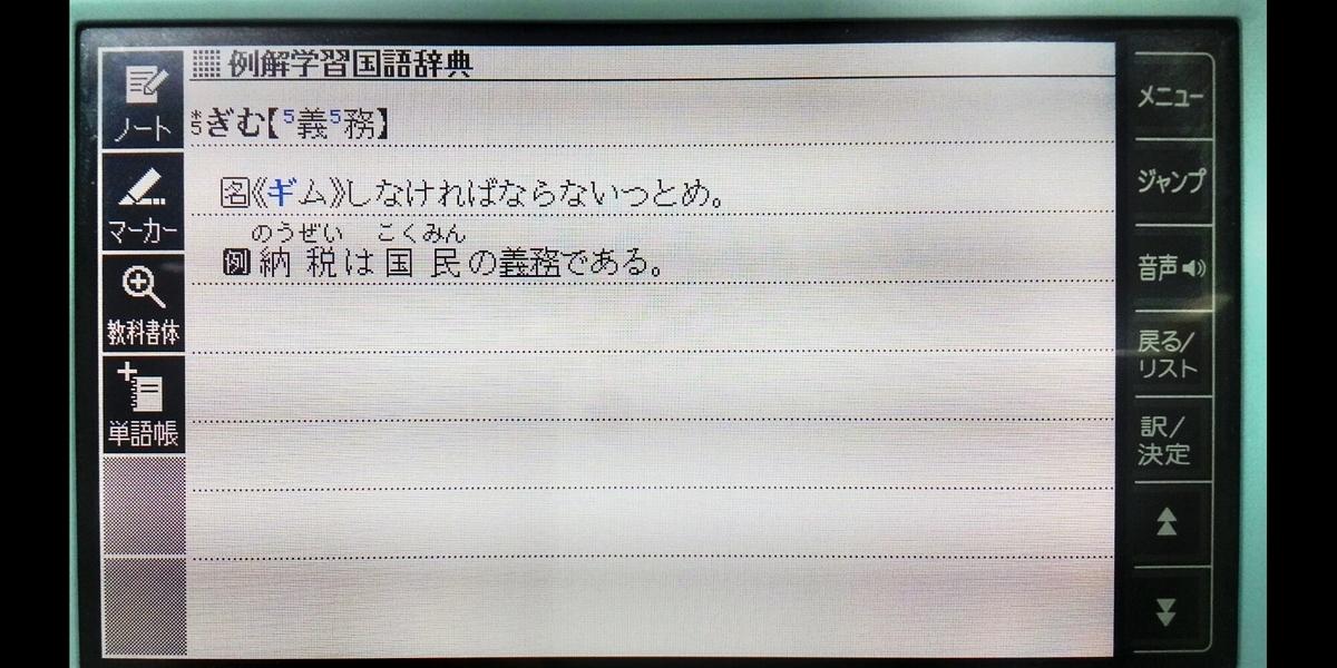 f:id:keima-no-takatobi:20210913184034j:plain