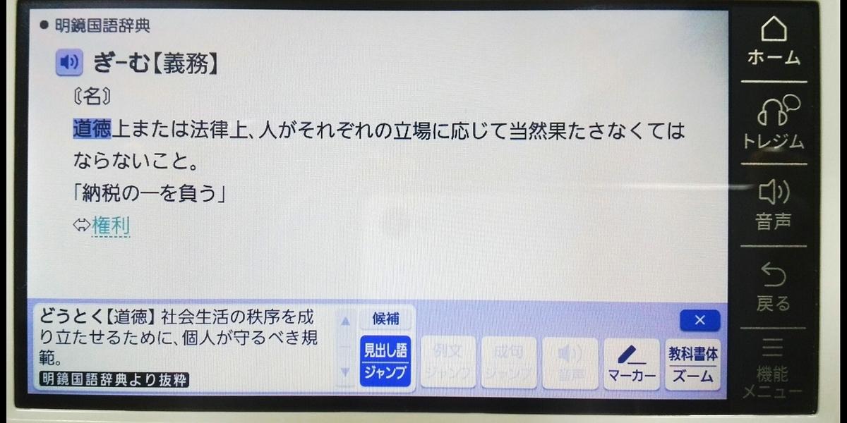 f:id:keima-no-takatobi:20210913184317j:plain