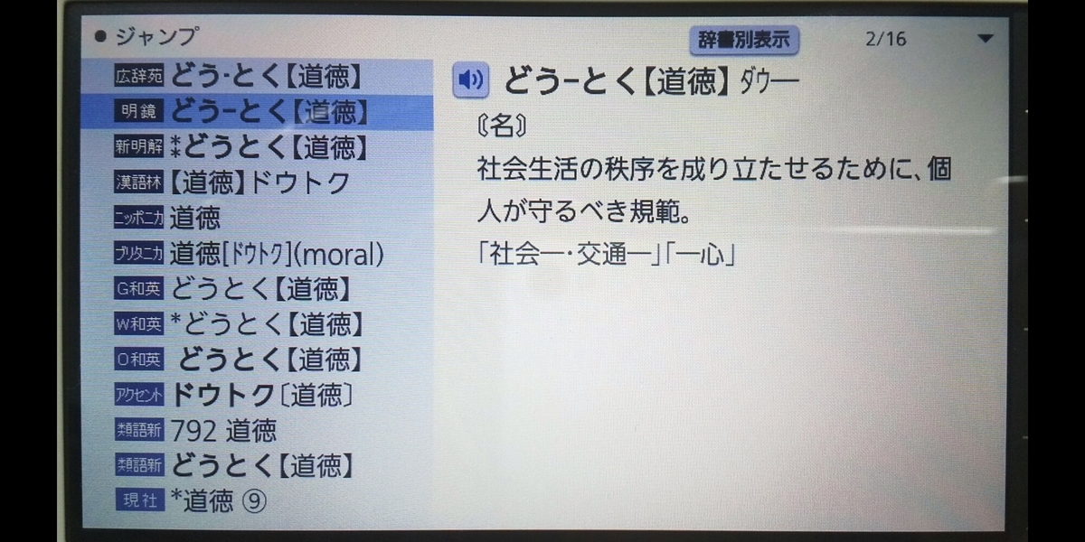 f:id:keima-no-takatobi:20210913184352j:plain