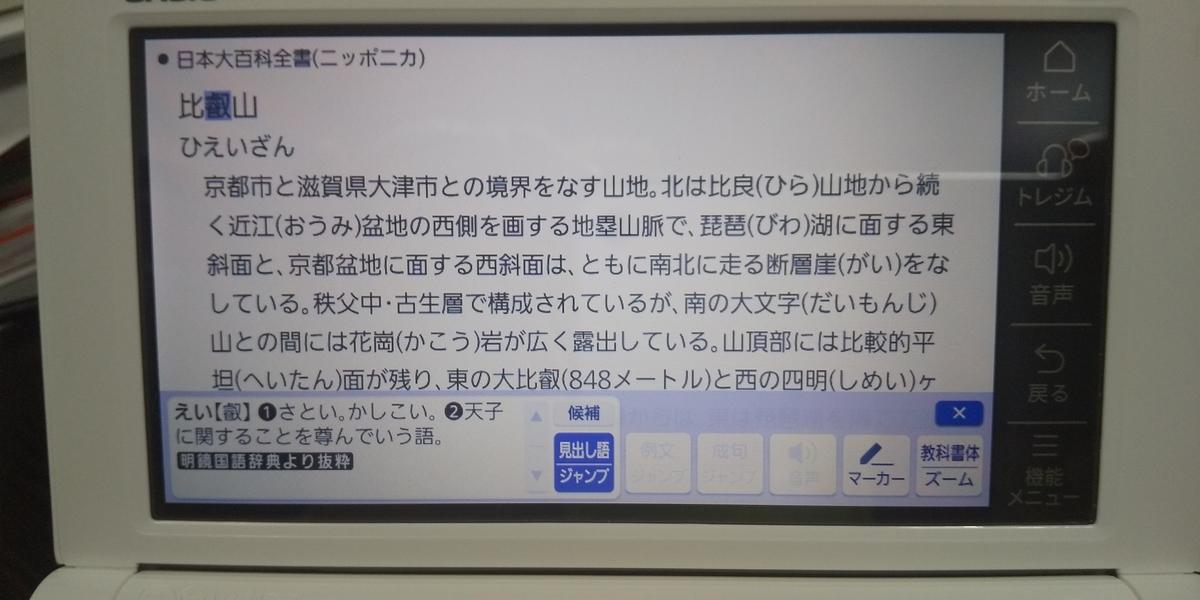 f:id:keima-no-takatobi:20210913185714j:plain