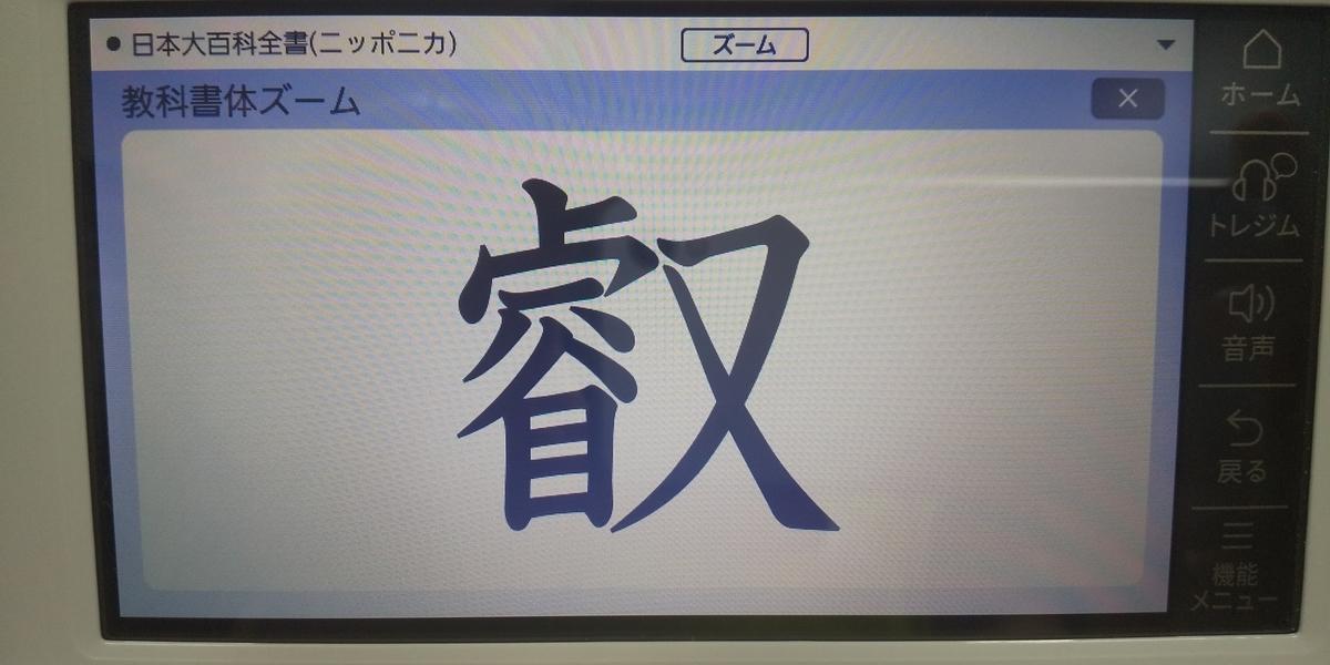 f:id:keima-no-takatobi:20210913185758j:plain
