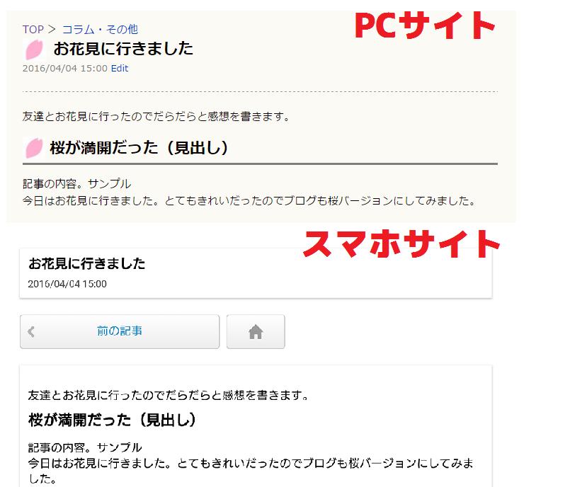 ライブドアブログのPCとスマホ表示