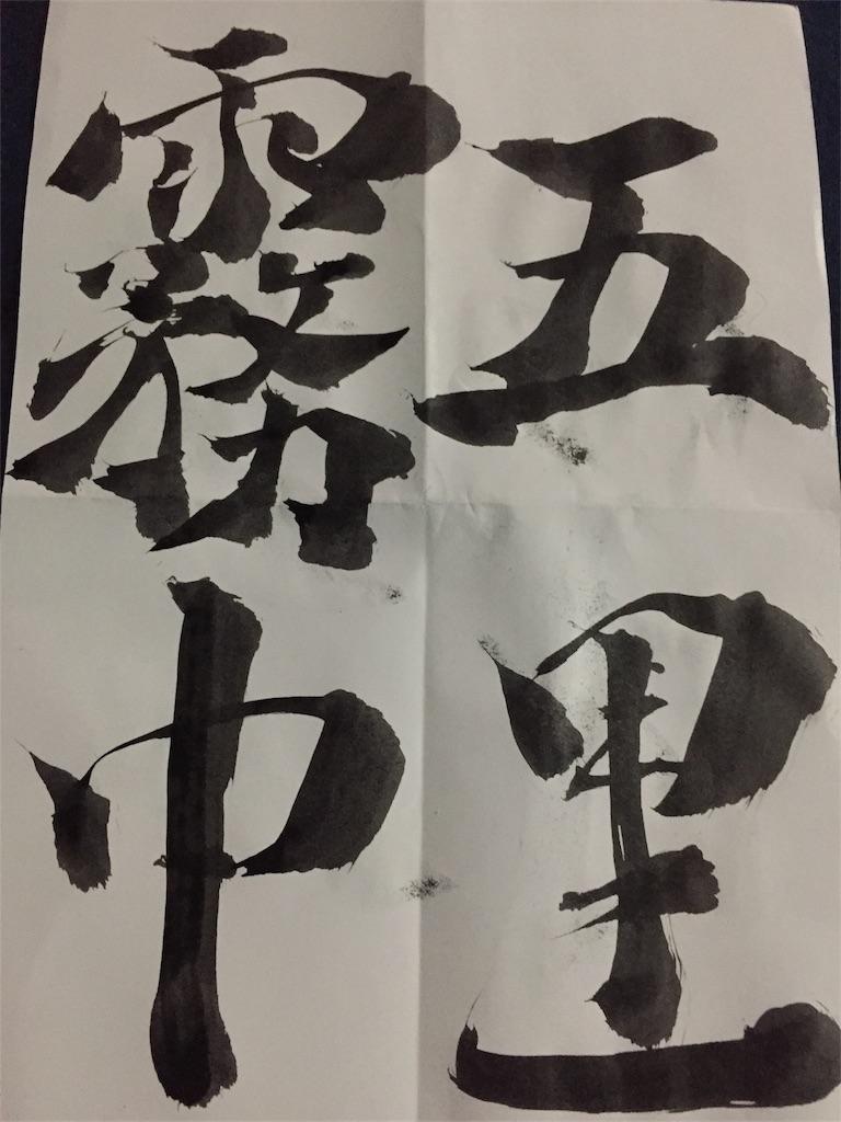 f:id:keimaeno2:20171214053958j:image