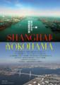 雑誌「上海EXPO」