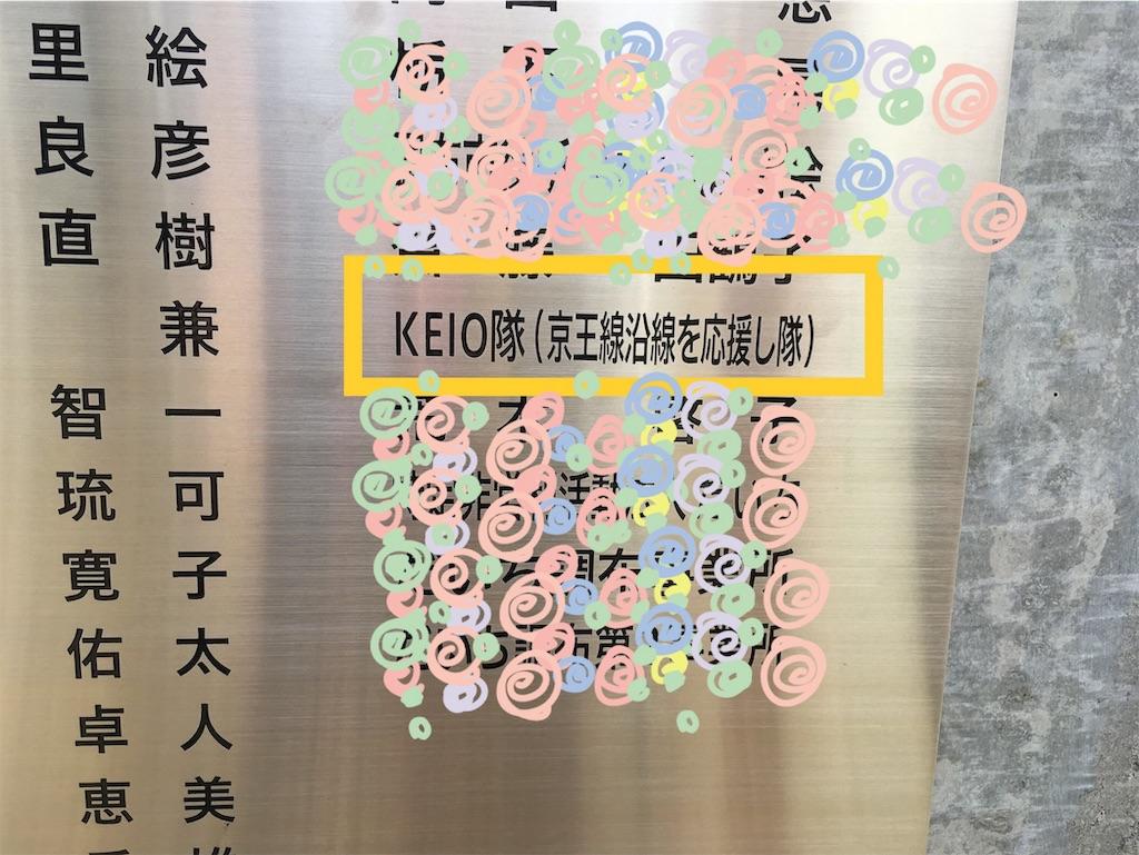 f:id:keio-tkt48:20190608115955j:image