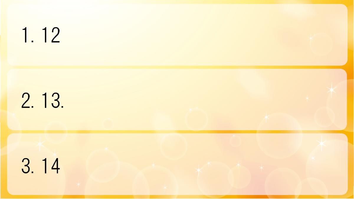 f:id:keionkakimasen:20201011140844p:plain
