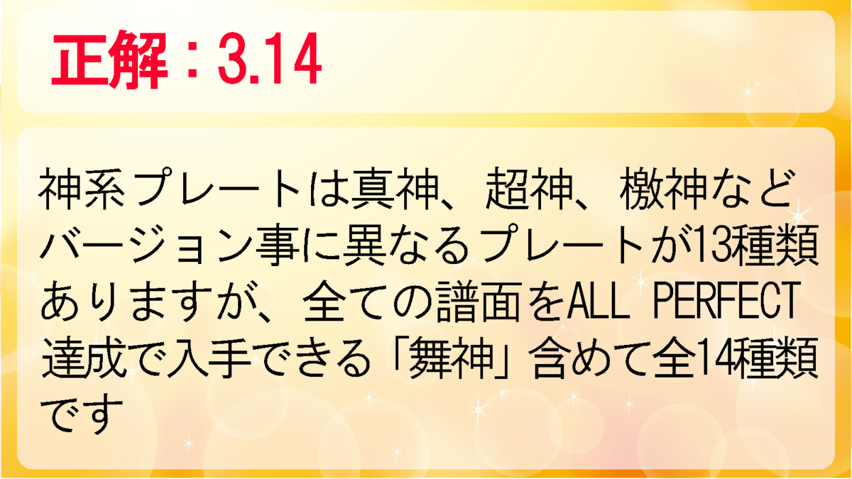 f:id:keionkakimasen:20201011143934p:plain