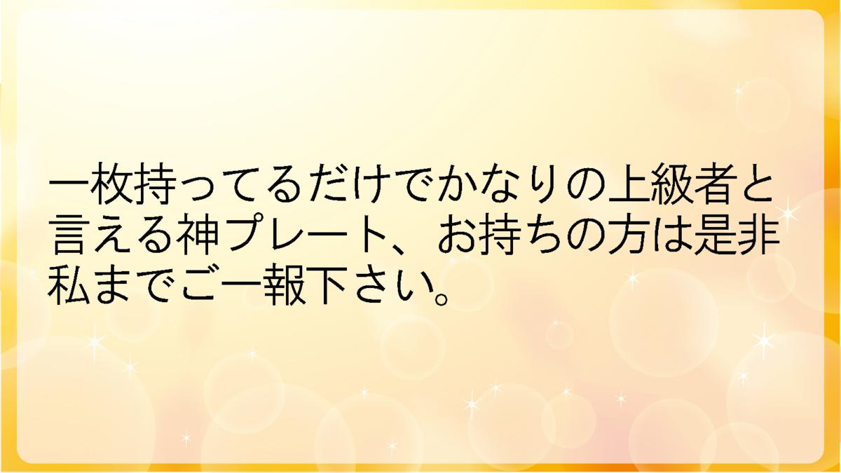 f:id:keionkakimasen:20201011151243p:plain
