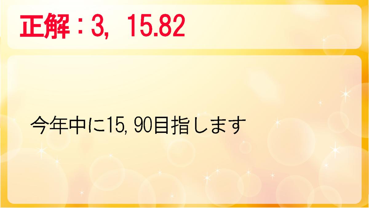 f:id:keionkakimasen:20201011181646p:plain