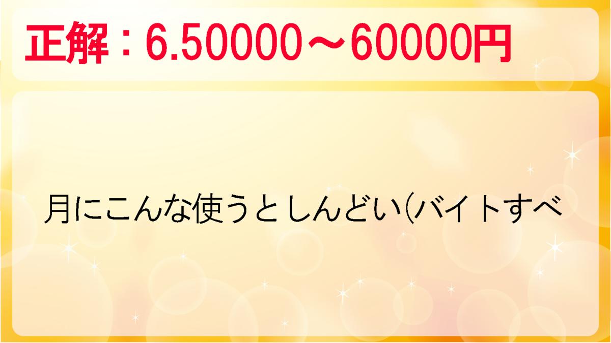 f:id:keionkakimasen:20201011192117p:plain