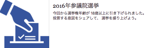 f:id:keioshukatsu:20160710221722p:plain