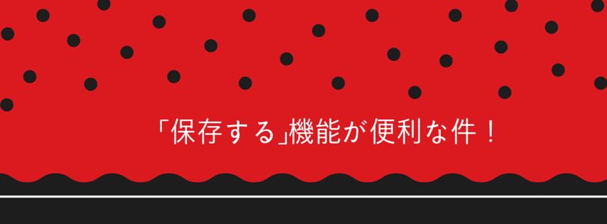 f:id:keioshukatsu:20160710233632p:plain