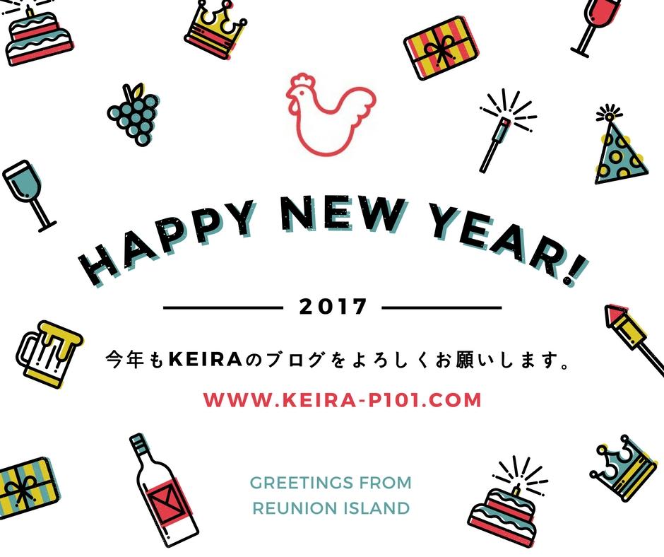 f:id:keira-p:20161231162736j:plain