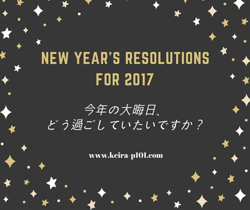 f:id:keira-p:20170105153051j:plain