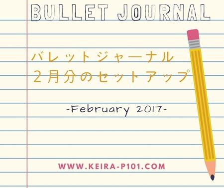 f:id:keira-p:20170131201108j:plain