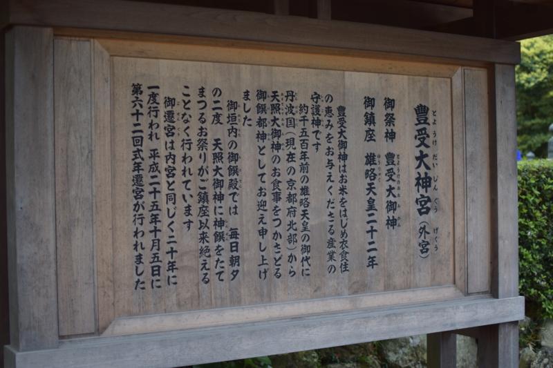 伊勢神宮最寄り駅