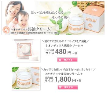 赤ちゃんに安心な保湿剤