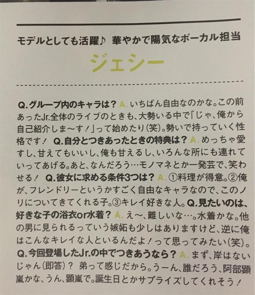 f:id:keisatoshi0611:20170727232823j:image