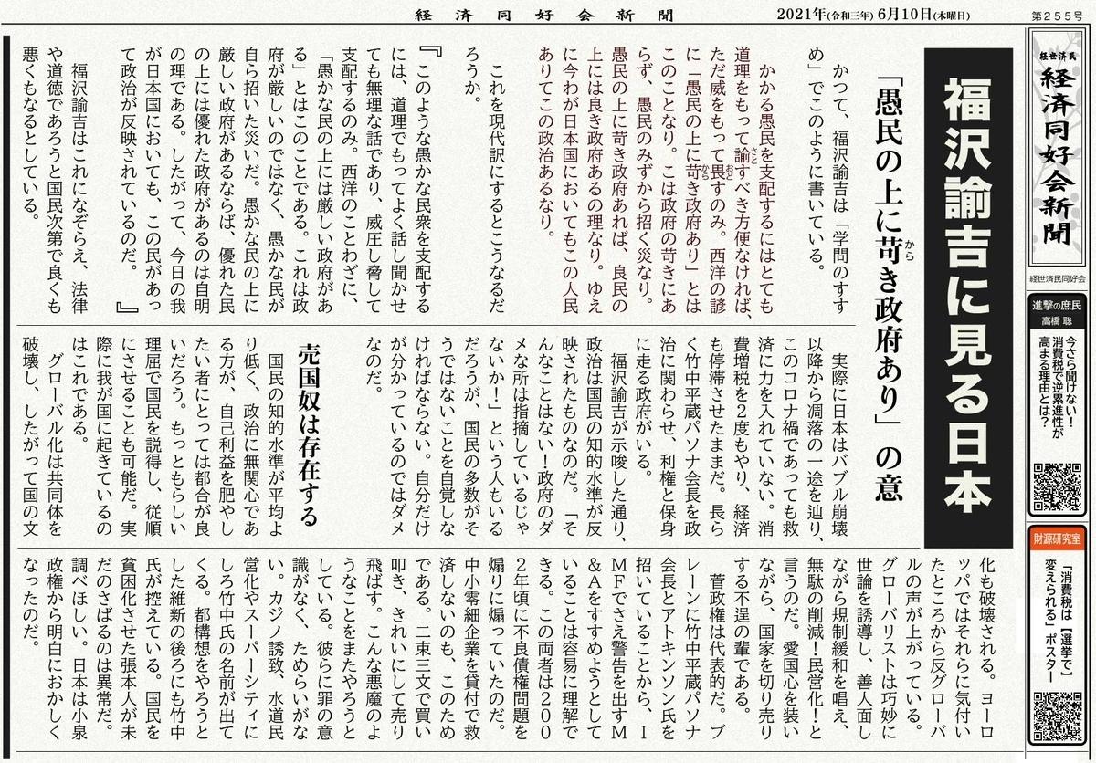 福沢諭吉に見る日本