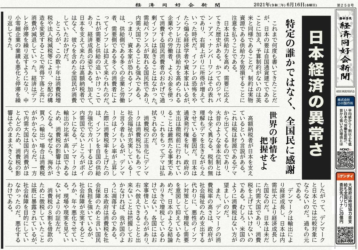 日本経済の異常さ