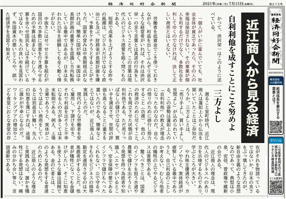 近江商人から見る経済