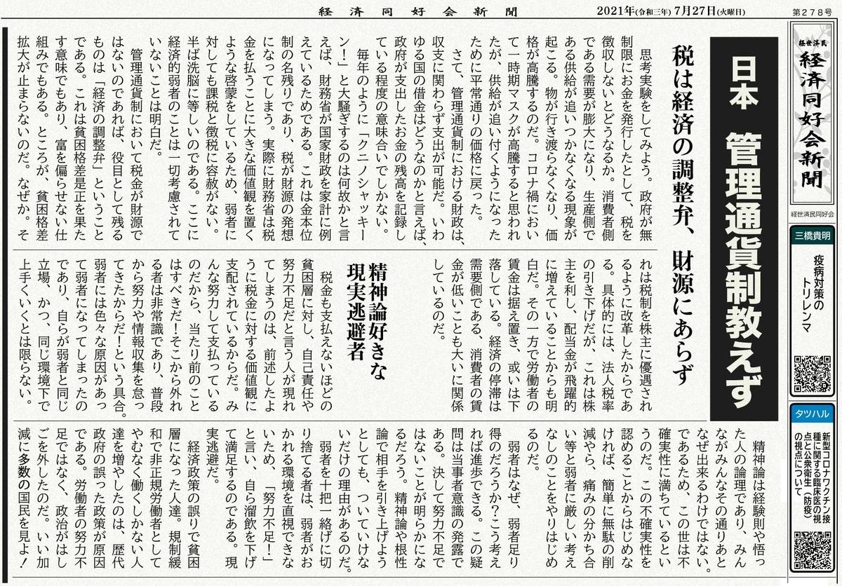 日本 管理通貨制教えず